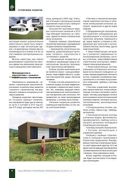 Н.Л. Гаврилов-Кремичев, И.Л. Николаева (ИЦ «ССК»). Устойчивое развитие и «зеленые» технологии