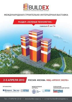 Buildex. Международная строительно-интерьерная выставка