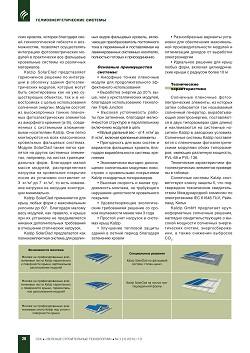 Солнечные системы Kalzip – гибкие решения для креативной архитектуры