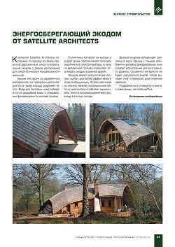 Энергосберегающий экодом от Satellite Architects