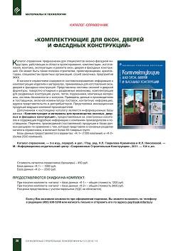 Каталог-справочник «Комплектующие для окон, дверей и фасадных конструкций»