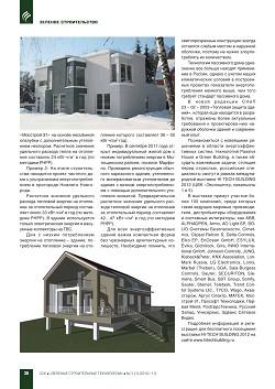 Перспективы энергоэффективного строительства и использования технологии пассивного дома в России