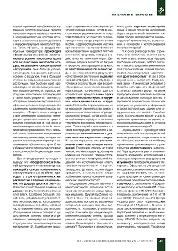 Научно-обоснованной методики испытаний пенополистирола на долговечность не существует