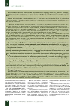 А.Б. Богданов, О.А. Богданова. Энергоемкость – как показатель материального и нравственного развития нации