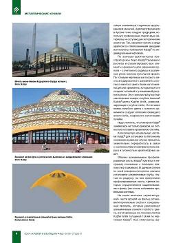 Купол мечети в Аргуне от Kalzip