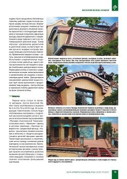 А.Ефимов (Артель «PenzaTile-Team»). Проект «Цитадель»: медный апофеоз.  Часть вторая: фасады императора