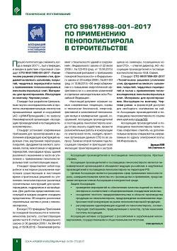 СТО 99617898-001-2017 по применению пенополистирола в строительстве