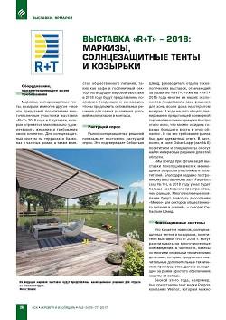 Выставка «R+T» – 2018: Маркизы, солнцезащитные тенты и козырьки