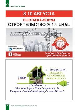 Выставка «Строительство-2017. URAL»