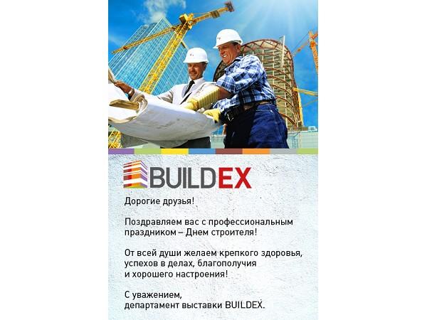 Поздравление в журнал с днем строителя